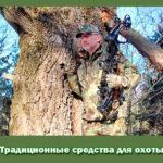 Традиционные средства для охоты