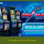Онлайн-казино Вулкан. Принцип работы игровых автоматов