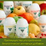 Преимущества употребления биологически активных добавок