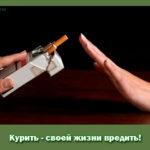 Курить — своей жизни вредить!