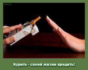 Курить - своей жизни вредить!