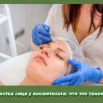 Чистка лица у косметолога: что это такое