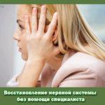Восстановление нервной системы без помощи специалиста