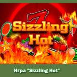 Игра «Sizzling Hot» в Graf Casino