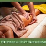 Эффективный массаж для коррекции фигуры