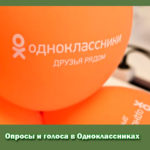 Опросы и голоса в Одноклассниках
