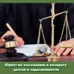 Юрист по взысканию и возврату долгов и задолженности