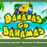 Игровой автомат «Bananas Go Bahamas» в казино Вулкан Неон