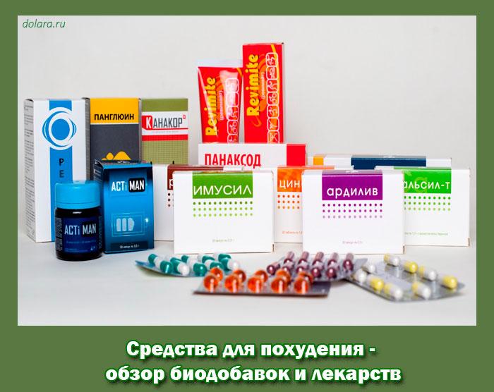 Пептиды для похудения в аптеке
