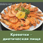 Креветки – диетическая пища