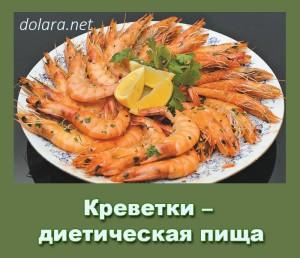 Krevetki dieticheskaja pishha