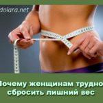 Почему женщинам трудно сбросить лишний вес