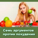 Семь аргументов против похудения