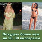 Похудеть более чем на 20, 30 килограмм