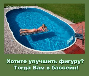 ШАБЛОН-Похудение
