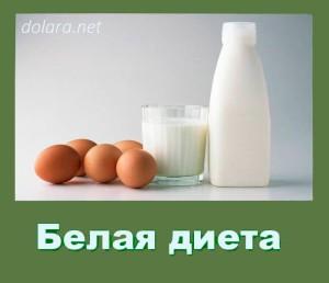 1412414343_belaja-dieta