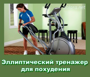 1413951008_jellipticheskij-trenazher-dlja-pohudenija