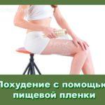 Похудение с помощью пищевой пленки: принцип действия и рецепты обертываний