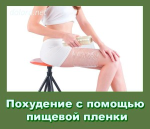 1414739418_pohudenie-s-pomoshhju-pishhevoj-plenki