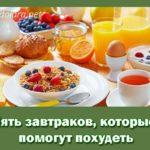 Пять завтраков, которые помогут похудеть
