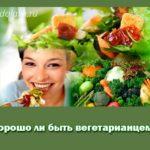 Хорошо ли быть вегетарианцем?