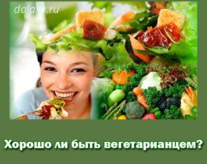 Horosho li byt vegetariancem