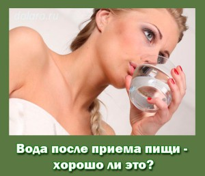 Вода после приема пищи