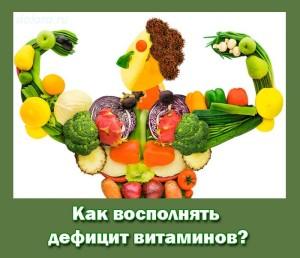 Kak vospolnjat deficit vitaminov