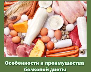 Osobennosti i preimushhestva belkovoj diety