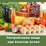 Употребление пищи при болезни почек