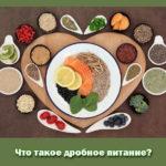 Что такое дробное питание?