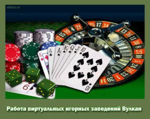 интернет-казино Вулкан