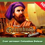 Слот автомат Columbus Deluxe