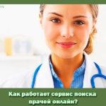 Как работает сервис поиска врачей онлайн?
