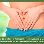 Глюкофаж, Intoxic и Onetwoslim – современные средства для нормализации веса и очистки организма от паразитов