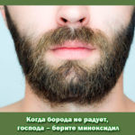 Когда борода не радует, господа – берите миноксидил