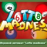 Игровой автомат «Lotto madness» в клубе Азино777