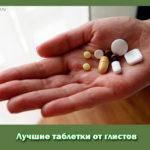 Лучшие таблетки от глистов
