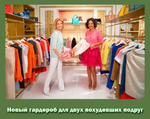 гардероб для двух похудевших подруг