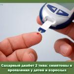 Сахарный диабет 2 типа: симптомы и проявления у детей и взрослых