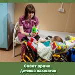 Совет Врача. Детский паллиатив