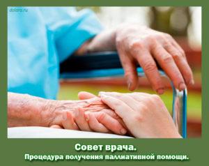 Процедура получения паллиативной помощи