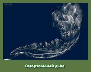Смертельный дым