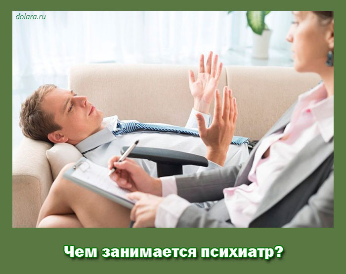 Чем занимается психиатр?