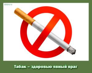 Табак – здоровью явный враг