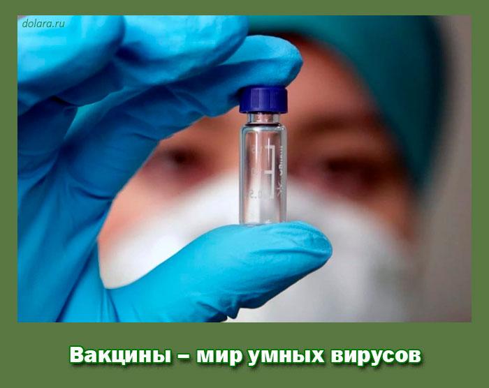 Вакцины – мир умных вирусов