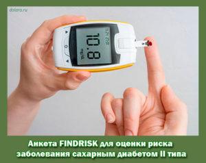 заболевания сахарным диабетом II типа