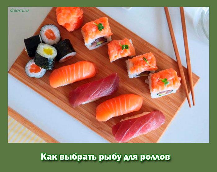 Как выбрать рыбу для роллов