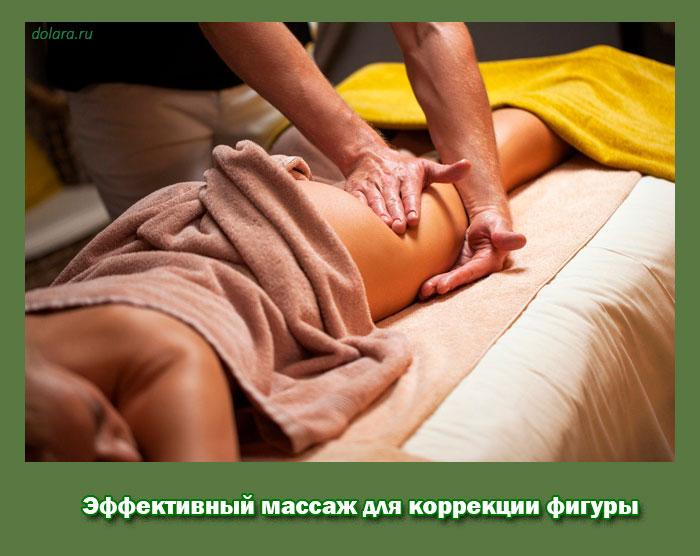 Коррекция фигуры массажем