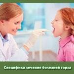 Специфика лечения болезней горла